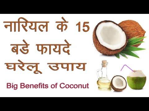 Xxx Mp4 नारियल के हैंरान करने वाले फायदे Health Benefits Of Coconut Good Health Coconut Oil Hindi 3gp Sex