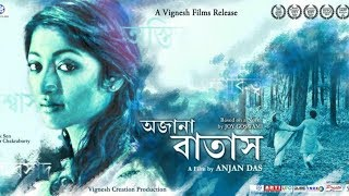 Ajana Batash| Bangla Art  Film | Paoli Dam |Vikram Chatterjee|  Anjan Das  Movie |