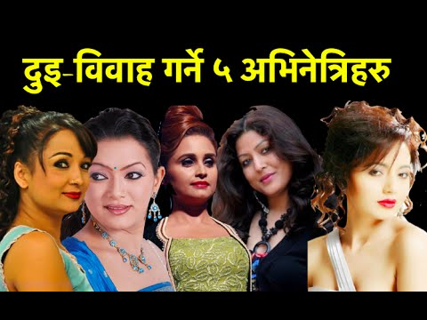 Twice-married 5 Nepali actresses- Sanchita, Pooja, Simpal, Saujanya, Saranga | दुइ विवाह गर्ने