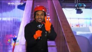"""مدينة عالم الثلج في العثيم مول """"الرياض"""" I عبدالعزيز العواجي I فعاليات الصيف1438هـ"""
