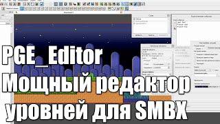PGE Editor: Мощный редактор уровней для SMBX и не только.