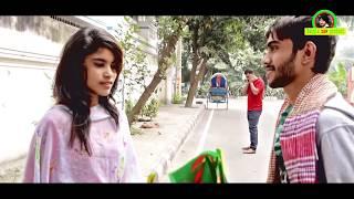 Bangla New Short Film | স্বাধীনতা অর্জনের চেয়ে রক্ষা করা কঠিন | 16 December | 2018