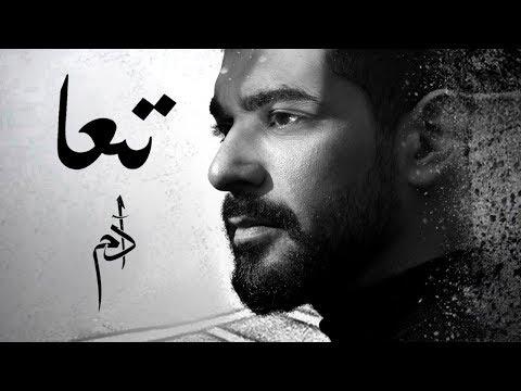 Adam Taa Official Lyrics Video أدم تعا