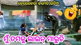 Berhampuria Maza | Vijay Raaz Odia Comedy Video Film | Top odia comedy