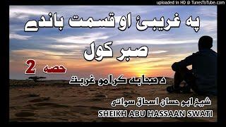 sheikh abu hassaan swati pashto bayan -  په قسمت , غريبۍ او لګه دنیا باندې صبر کول - حصه 2