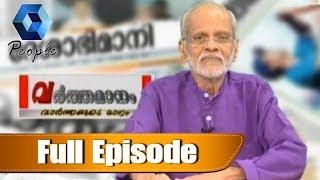 Varthamanam വർത്തമാനം | Bhasurendra Babu | 7th March 2018 |  Full Episode