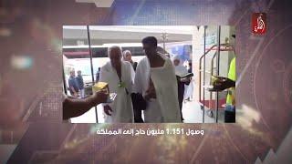 وصول 1.151 مليون حاج الى المملكة العربية السعودية لاداء مناسك الحج