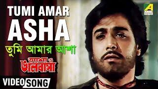 Amar Phooler Bagan Diye | Asha O Bhalobasha | Bengali Movie - Video Song | Prosenjit | Asha Bhosle