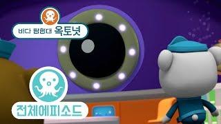 바다 탐험대 옥토넛 - 초대왕 오징어 (시즌2 에피소드5 - 전체에피소드)