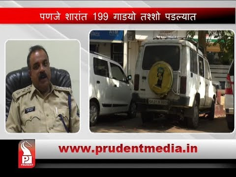 Xxx Mp4 TRAFFIC CELL TO AUCTION 'ABANDONED' VEHICLES IN PANAJI CITY Prudent Media Goa 3gp Sex