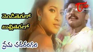 Prema Chadarangam Movie Songs | Venditeralo Bulliteralo | Vishal | Reema Sen