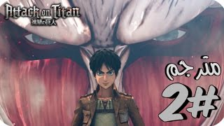 تختيم لعبة هجوم العمالقة اجنحة الحرية - رحنا فيها - PS4) - Attack On Titan)