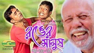 Bangla Drama Serial | Ronger Manus | Epi 11 - 15 | A.T.M. Shamsuzzaman | A.K.M. Hasan | Pran Roy