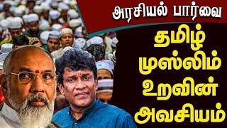 தமிழ் முஸ்லிம் உறவின் அவசியம் - அரசியல் பார்வை -21-07-2019 | Lankasri Tamil News