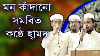 মন কাঁদানো সমবিত কণ্ঠে হামদ। Bangla Gajal 2017 Kalorob