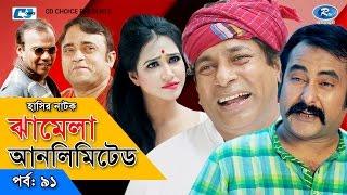 Jhamela Unlimited | Episode 91 | Bangla Comedy Natok | Mosharrof Karim | Shamim Zaman | Badhon