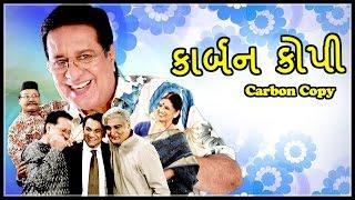 Carbon Copy - Superhit Family Gujarati Full Natak 2016 | Firoz Bhagat