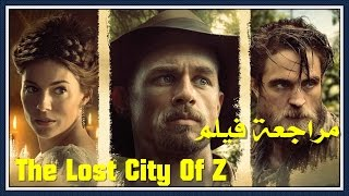 فيلم The Lost City Of Z-  مراجعة فيلم The Reviewer