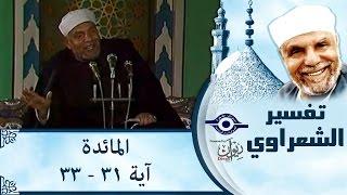 الشيخ الشعراوي | تفسير سورة المائدة، (آية ٣١-٣٣)