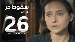 مسلسل سقوط حر | Sokoot Hor Series - مسلسل سقوط حر - الحلقة السادسة والعشرون | Sookot Hor - Ep 26