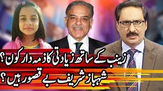 Kal Tak with Javed Chaudhry - Justice For Zainab - 10 January 2018   Express News