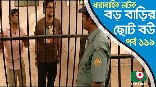 Bangla Natok | Boro Barir Choto Bou | EP-119 | Shampa Reza, Gazi Rakayet, Tamalika Karmakar