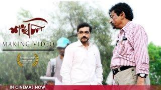 Making of Shankhachil | Goutam Ghose | Prosenjit Chatterjee | Kusum Shikder