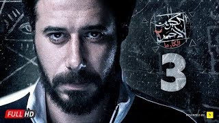 مسلسل الكبريت الأحمر 2 - الحلقة 3 الثالثة | Elkabret Elahmar Series 2 - Ep 03