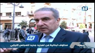 مخاوف لبنانية من تمديد جديد للمجلس النيابي