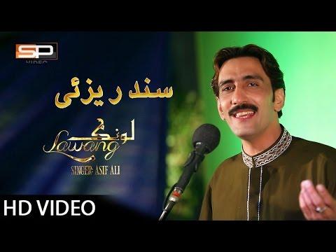 Pashto New Tappy 2017 Tor Lawang Lali Rawari Asif Ali Pashto New Songs 2017 Pashto Hd 1080p