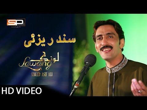 Xxx Mp4 Pashto New Tappy 2017 Tor Lawang Lali Rawari Asif Ali Pashto New Songs 2017 Pashto Hd 1080p 3gp Sex