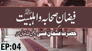 Hazrat Usman e Ghani   Faizan e Sahaba O Ahle Bayt Ep 04   Muharram Special   Madani Channel