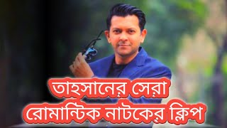 Tahsan's most romantic bangla natok