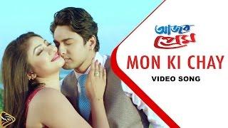 Mon Ki Chay - Kheya & Humayun | Ajob Prem (2015) | Bengali Movie Video Song | Bappy | Achol | Joy