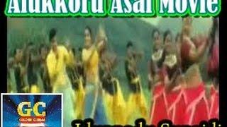 Iduppodu Sungidi Song HD  -  Alukkoru Asai  Movie  | Tippu Hits Love Songs