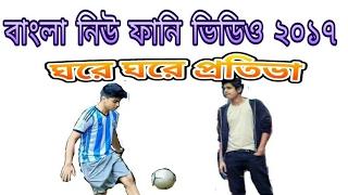 #Bangla new funny video ghora ghora protiba/ঘরে ঘরে প্রতিভা পর্ব (১)/TAWOHID AFRAIDI/SALMAN MOKTADER