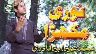NOORI MUKHRA - MUHAMMAD UMAIR ZUBAIR QADRI - OFFICIAL HD VIDEO - HI-TECH ISLAMIC