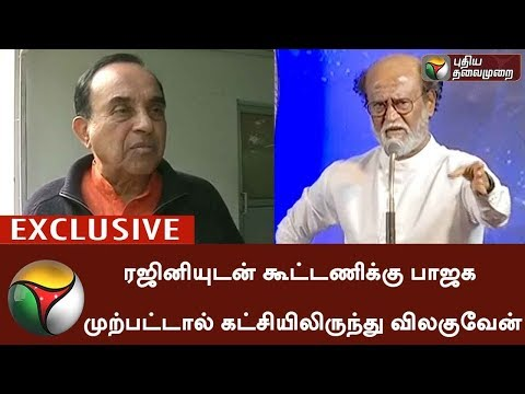 Xxx Mp4 If BJP Unites With Rajinikanth I Will Quit From The Party Subramanian Swamy 3gp Sex