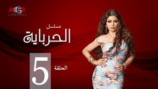 الحلقة الخامسة - مسلسل الحرباية | Episode 5 - Al Herbaya Series
