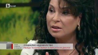 """Султанка Петрова в """"Тази събота"""" по БТВ - 9 април 2016 г."""