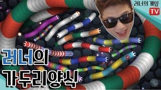 [러너Live] ★지렁이키우기 게임★ 가두리양식 달인!!!