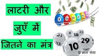 लोटरी और जुएँ में जितने का मंत्र Lottery Or Jua Jitne ka Mantra With English Subtitle