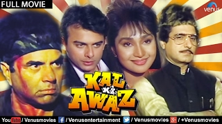 Kal Ki Awaz Full Movie | Hindi Movies Full Movie | Dharmendra Full Movies | Bollywood Full Movies