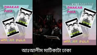 Bangla Baul Song কলিজাতে দাগ লেগেছে YouTube 2017