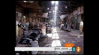Iran Zanjan historical traditional bazar, Zanjan city بازار سنتي شهر زنجان ايران