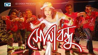 Sona Bondhu | Anima Di Kosta | Maruf | Nasrin | Kabila | Bangla Movie Song  | FULL HD