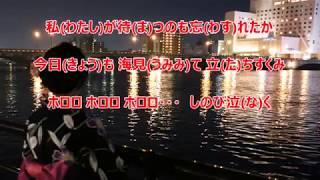 佐渡恋情/諏訪しおり  カラオケ