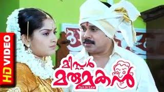 MR.Marumakan Malayalam Movie | Malayalam Movie | Dileep | Reaches | Khusboo's House before them | HD