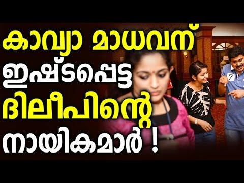 Kavya Madhavan's favourite heroines of Dileep !