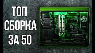 ТОП СБОРКА КОМПЬЮТЕРА ЗА 50к intel i7 GeForce GTX 1060 ЖЕЛЕЗО INDA GAME
